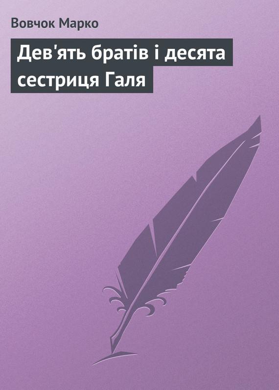 Марко Вовчок бесплатно
