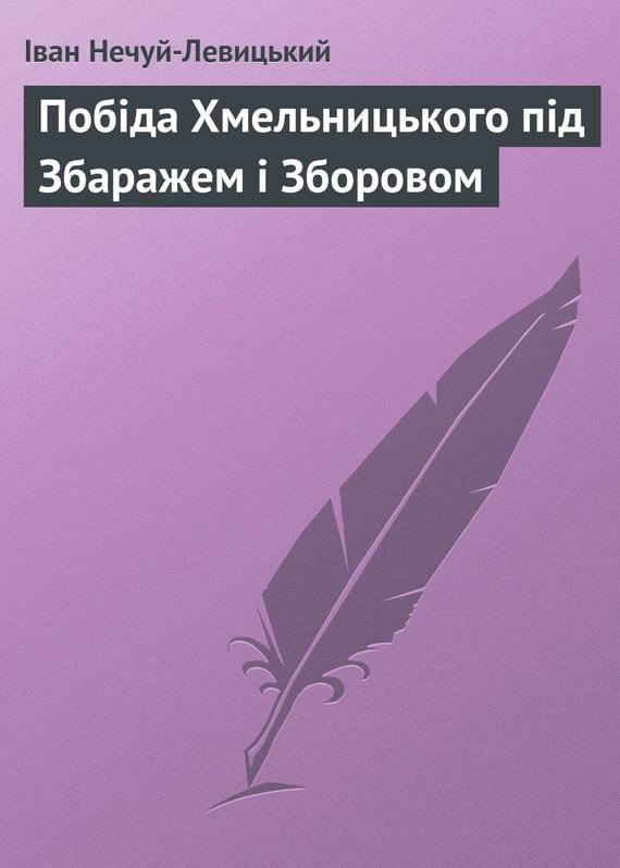 Побіда Хмельницького під Збаражем і Зборовом