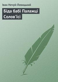 Нечуй-Левицький, Іван  - Біда бабі Палажці Солов'їсі