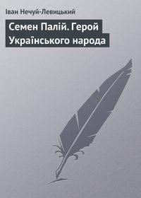 Нечуй-Левицький, Іван  - Семен Палій. Герой Українського народа