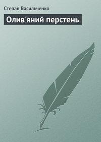 Васильченко, Степан  - Олив'яний перстень