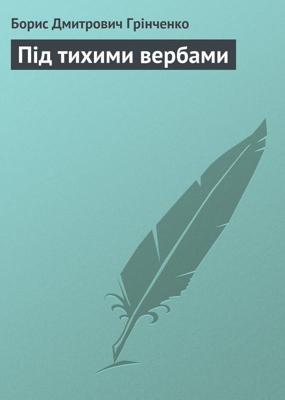 Борис Дмитрович Грнченко бесплатно