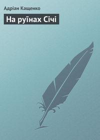 Кащенко, Адріан  - На руїнах Січі