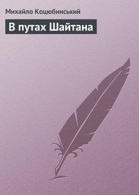 Коцюбинський, Михайло  - В путах шайтана