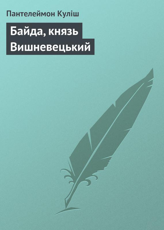 Обложка книги Байда, князь Вишневецький, автор Куліш, Пантелеймон