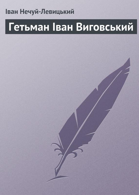 Иван Нечуй-Левицкий Гетьман Іван Виговський іван нечуй левицький навіжена