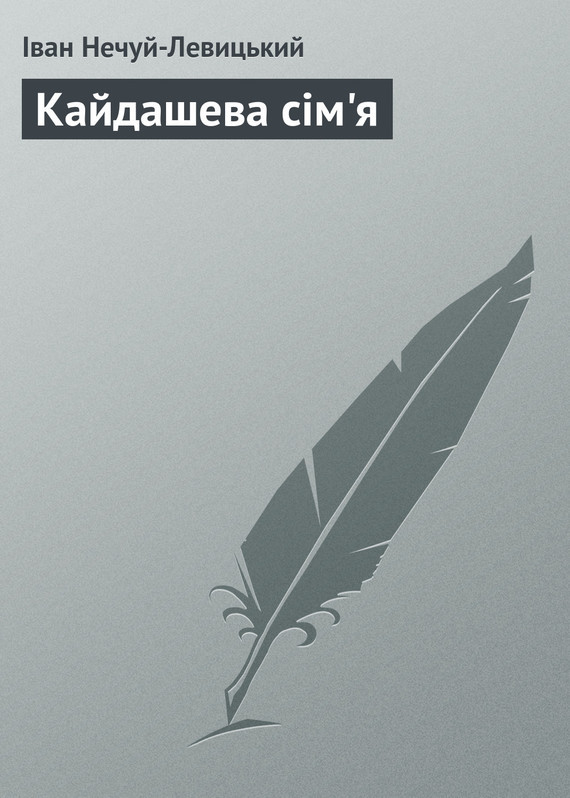 Иван Нечуй-Левицкий бесплатно