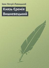 Нечуй-Левицький, Іван  - Князь Єремія Вишневецький