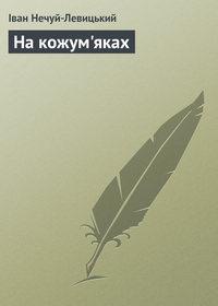 Нечуй-Левицький, Іван  - На кожум'яках
