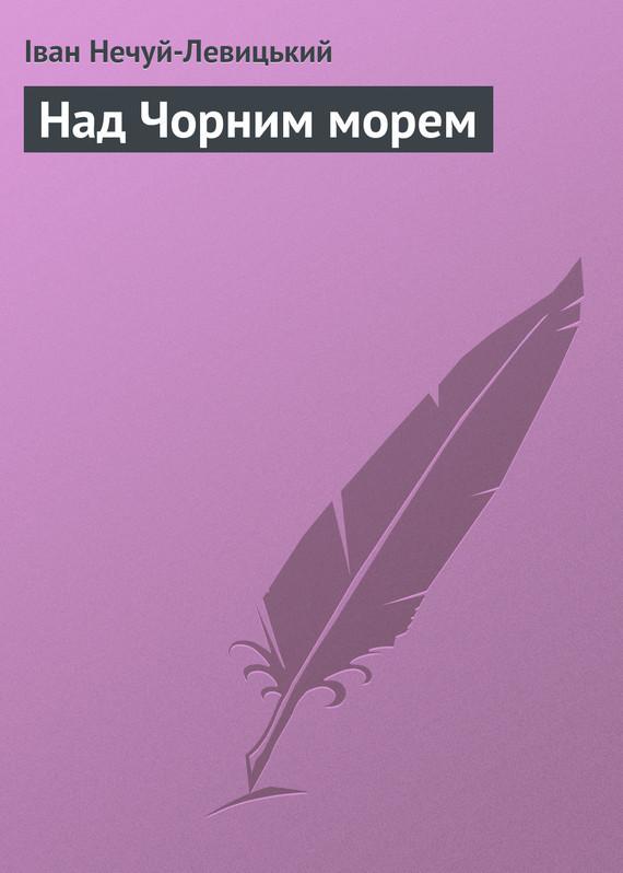 Иван Нечуй-Левицкий Над Чорним морем иван нечуй левицкий хмари