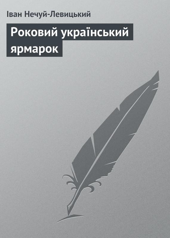 Роковий український ярмарок