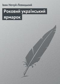 Нечуй-Левицький, Іван  - Роковий український ярмарок
