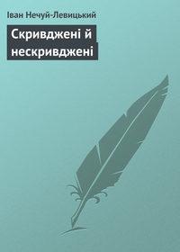 Нечуй-Левицький, Іван  - Скривджені й нескривджені