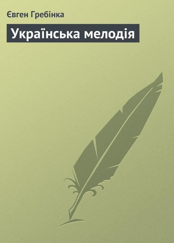 Українська мелодія