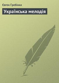 Гребінка, Євген  - Українська мелодія