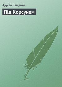 Кащенко, Адріан  - Під Корсунем
