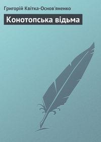 Квітка-Основ'яненко, Григорій  - Конотопська відьма