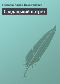 Квітка-Основ'яненко, Григорій  - Салдацький патрет
