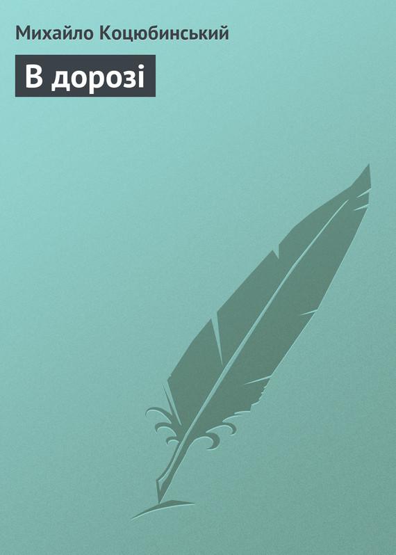 Фото - Михайло Коцюбинський В дорозі михайло івасько дев'ять кроків назустріч вітру