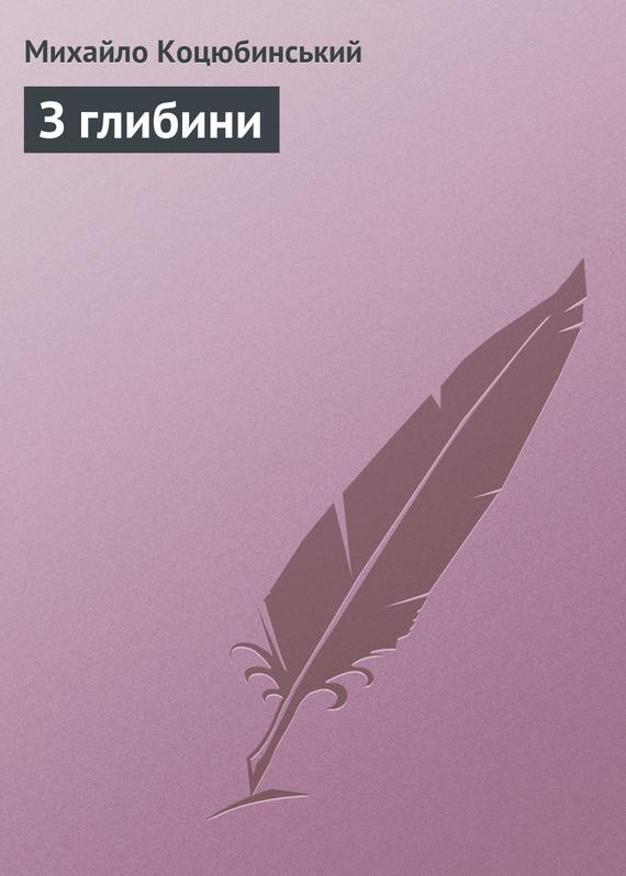 Фото - Михайло Коцюбинський З глибини михайло івасько дев'ять кроків назустріч вітру