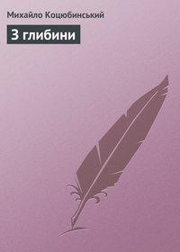 Коцюбинський, Михайло  - З глибини