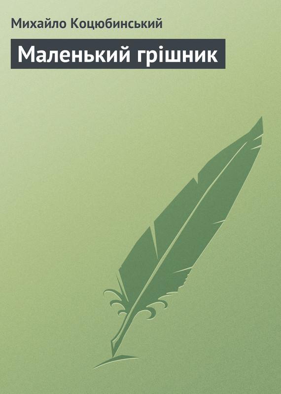 Михайло Коцюбинський Маленький грішник михайло коцюбинський сміх