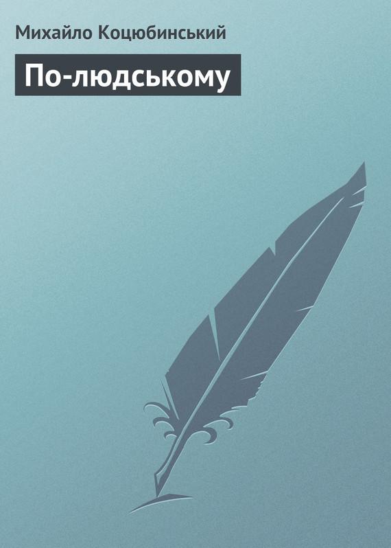 Фото - Михайло Коцюбинський По-людському михайло івасько дев'ять кроків назустріч вітру