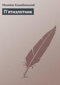 Коцюбинський, Михайло  - П'ятизлотник