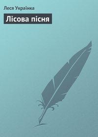 Українка, Леся  - Лісова пісня