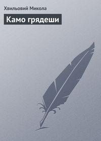 Хвильовий, Микола  - Камо грядеши