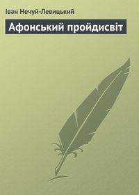 Нечуй-Левицький, Іван  - Афонський пройдисвіт