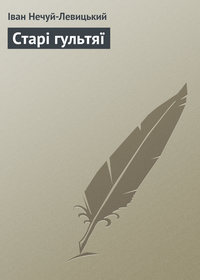Нечуй-Левицький, Іван  - Старі гультяї