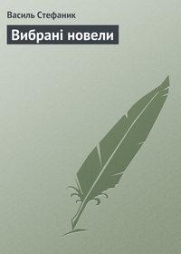 Стефаник, Василь  - Вибрані новели