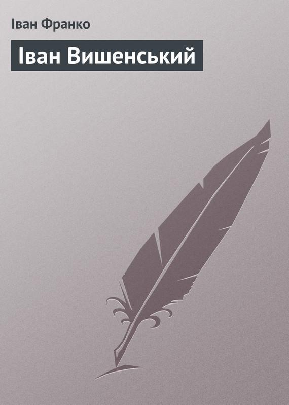 Іван Франко Іван Вишенський іван франко сікстинська мадонна
