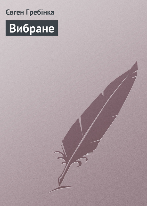 Обложка книги Вибране, автор Гребінка, Євген