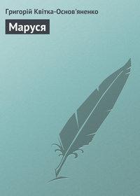 Квітка-Основ'яненко, Григорій  - Маруся