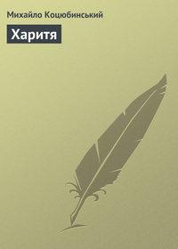 Коцюбинський, Михайло  - Харитя