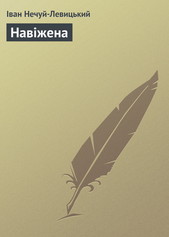 Иван Нечуй-Левицкий Навіжена shakespeare lexicon