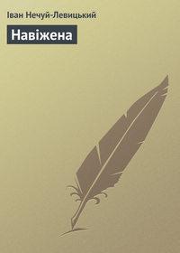 Нечуй-Левицький, Іван  - Навіжена