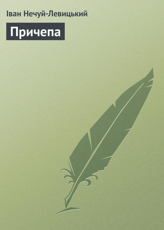 Иван Нечуй-Левицкий Причепа иван нечуй левицкий хмари