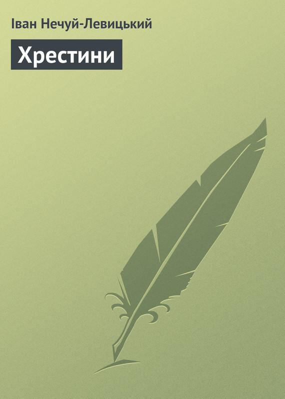 Иван Нечуй-Левицкий Хрестини иван нечуй левицкий хмари