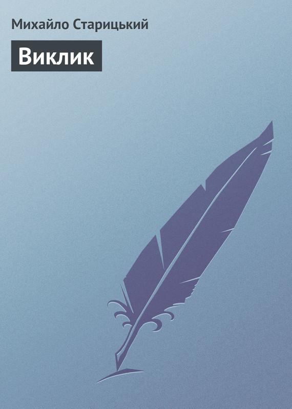 Фото - Михайло Старицький Виклик михайло івасько дев'ять кроків назустріч вітру