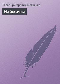 Шевченко, Тарас Григорьевич  - Гайдамаки. Наймичка. Музыкант. Близнецы. Художник (сборник)
