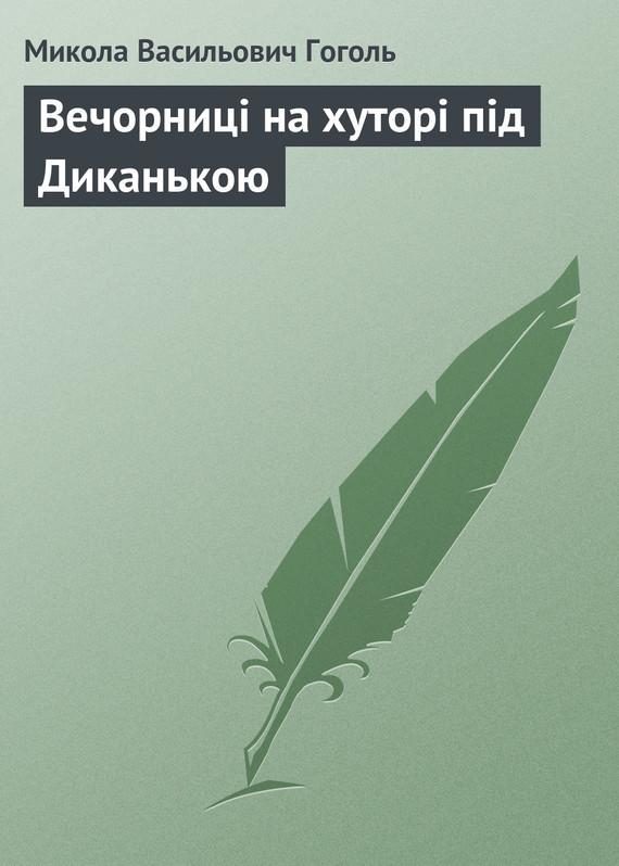 Микола Васильович Гоголь бесплатно