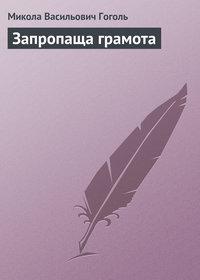 Гоголь, Микола Васильович  - Запропаща грамота