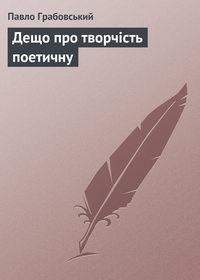 Грабовський, Павло  - Дещо про творчість поетичну