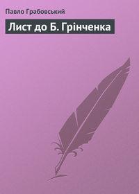 - Лист до Б. Грінченка