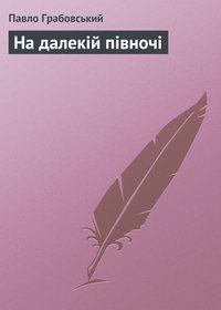 Грабовський, Павло  - На далекій півночі