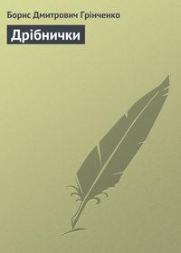 Грінченко, Борис Дмитрович  - Дрібнички