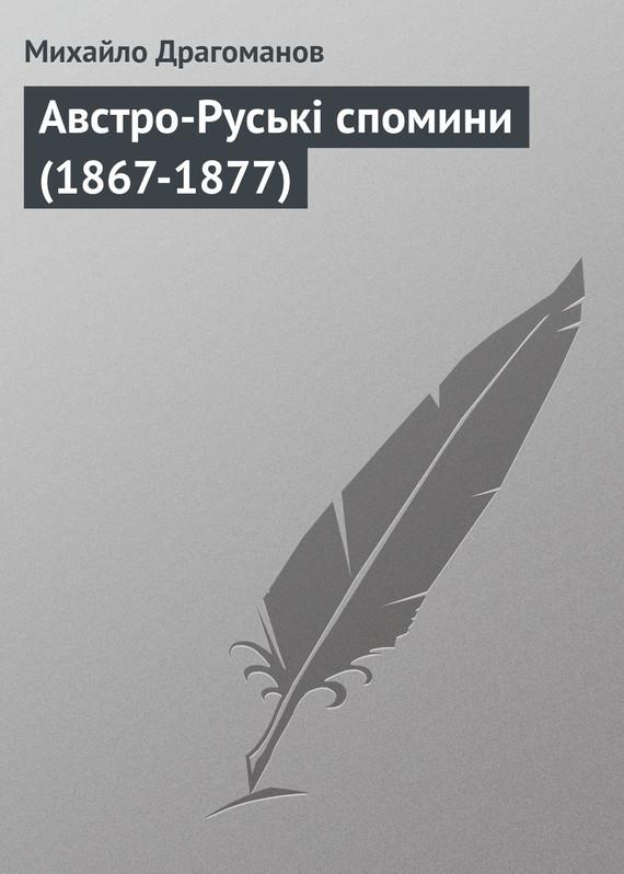 Австро-Руськ спомини (1867-1877) происходит неторопливо и уверенно